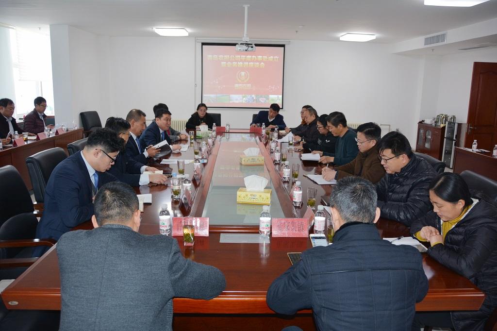 青島農擔公司平度辦事處成立暨業務座談會
