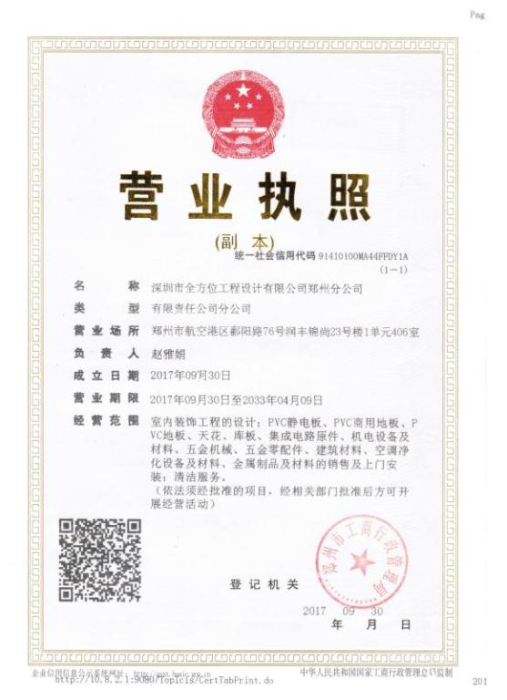 深圳市全方位工程设计有限公司
