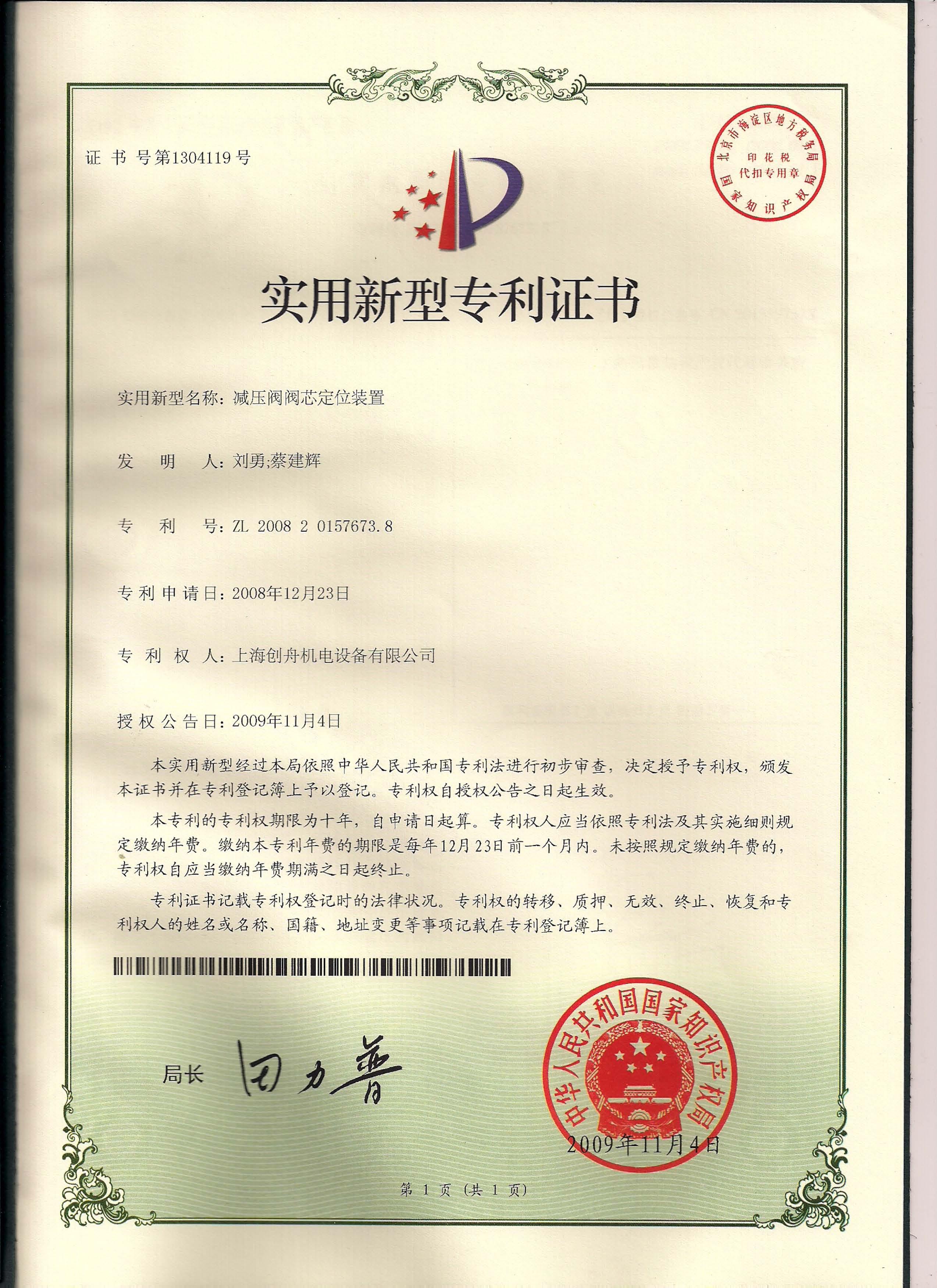 專利證書(PRV25).jpg