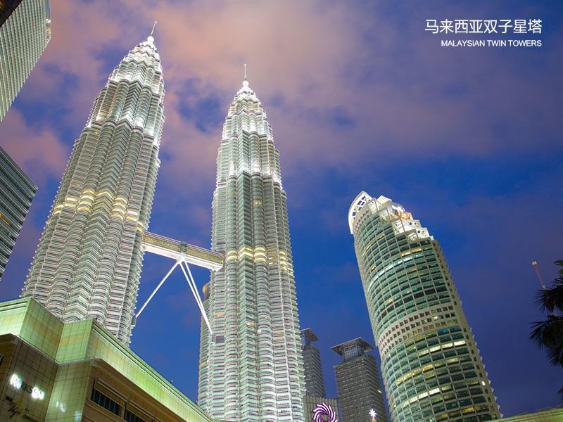 马来西亚双子星塔
