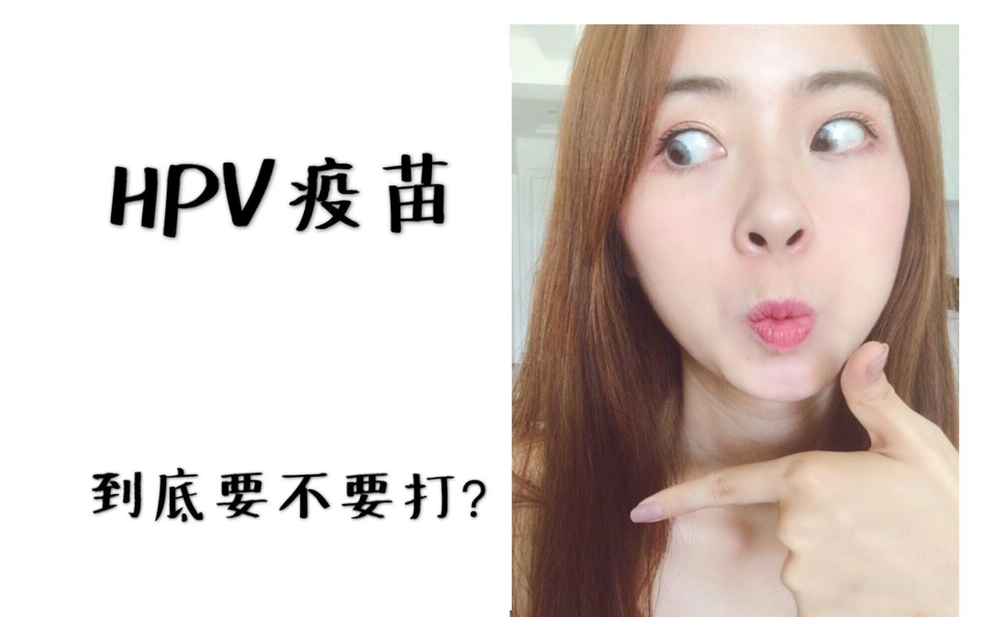 台湾接种HPV疫苗@瑞庚台医