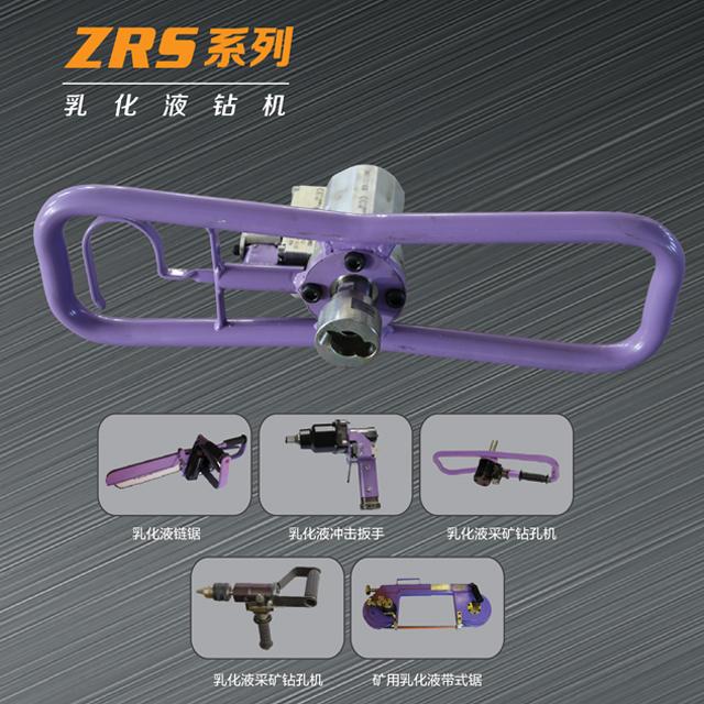ZRS27-120/210J乳化液钻机