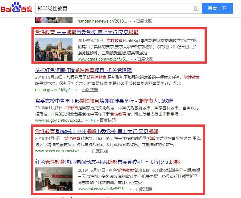万词霸屏案例-中共邯郸市委党校-再上太行 又见邯郸