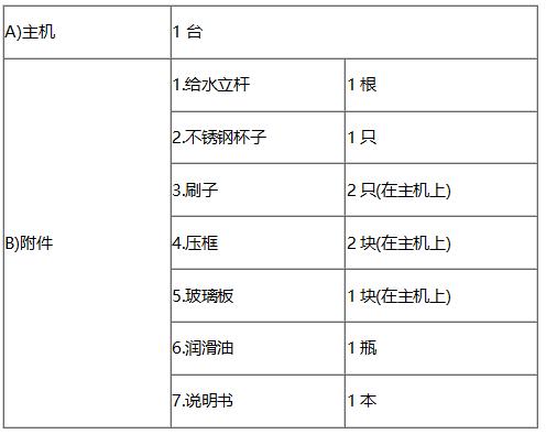 洗刷试验仪4.png