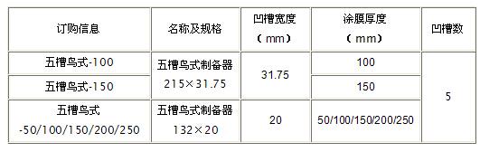 固定式湿膜制备器45.png