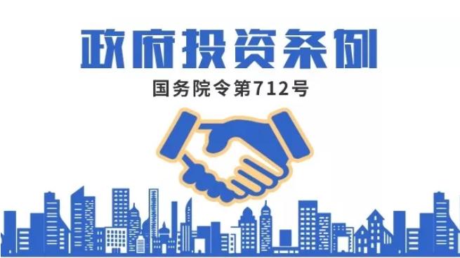 2019年7月1日起,《政府投资条例》正式开始施行