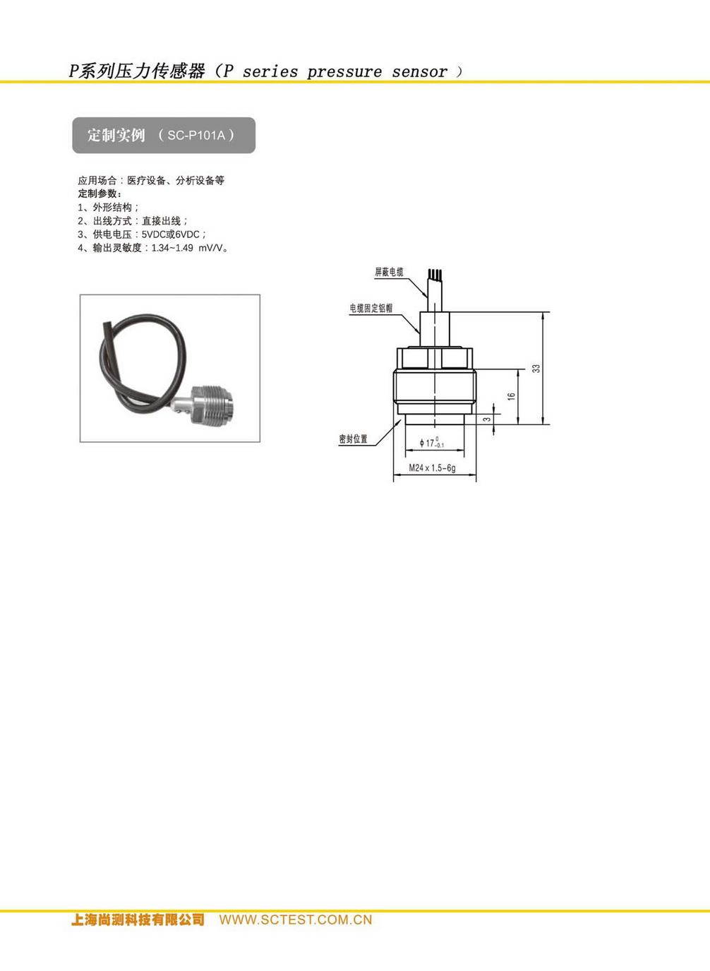 尚测科技产品选型手册 V1.3_页面_29_调整大小.jpg