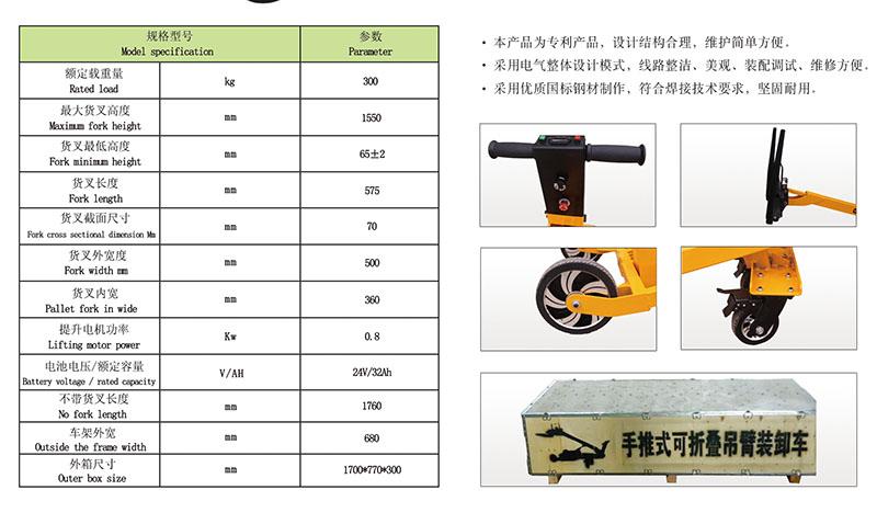 可推式可折叠吊臂装卸车1.jpg