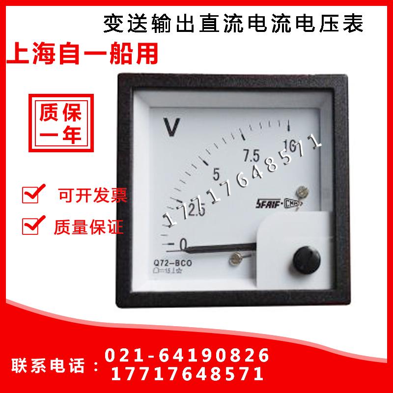Q72-BCO变送输出直流电压表