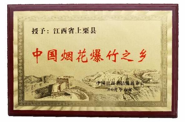 """上栗县被授予""""中国雷竞技手机版之乡""""荣誉称号"""
