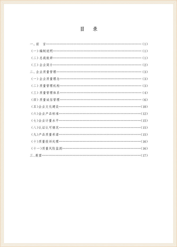 質量誠信報告臨東_2.jpg