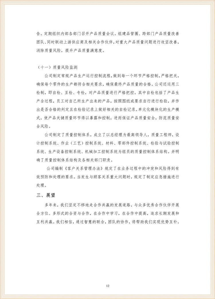 質量誠信報告臨東_14.jpg