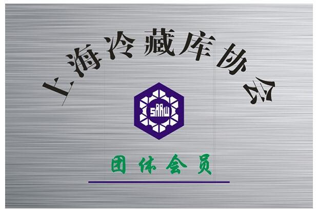沪雪上海冷藏库协会.jpg
