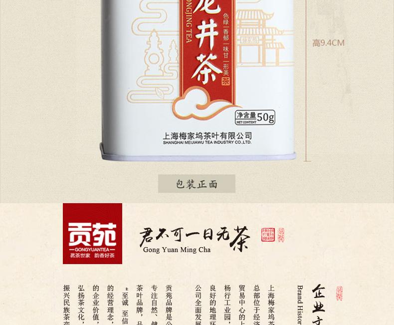 6950763882631龙井茶罐-50g-一级_01_06.jpg
