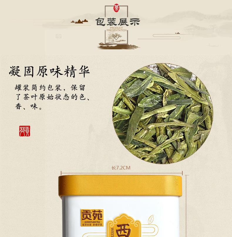 西湖龍井茶罐-50g-一級_05.jpg