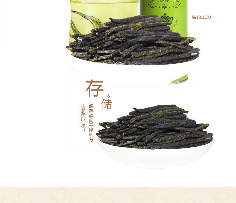 苦丁茶详情页PSD_09.jpg