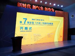 第7届中青年油画展-大.jpg