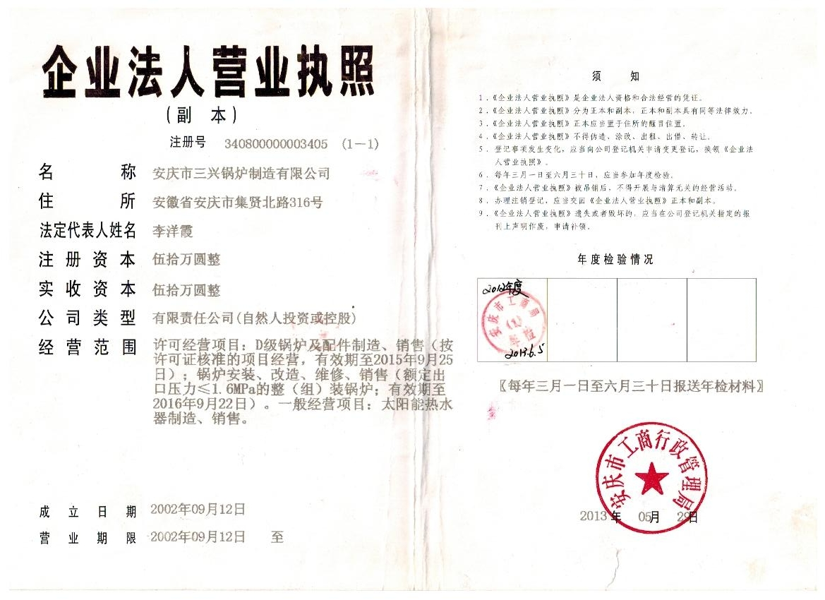 安庆三兴锅炉营业执照