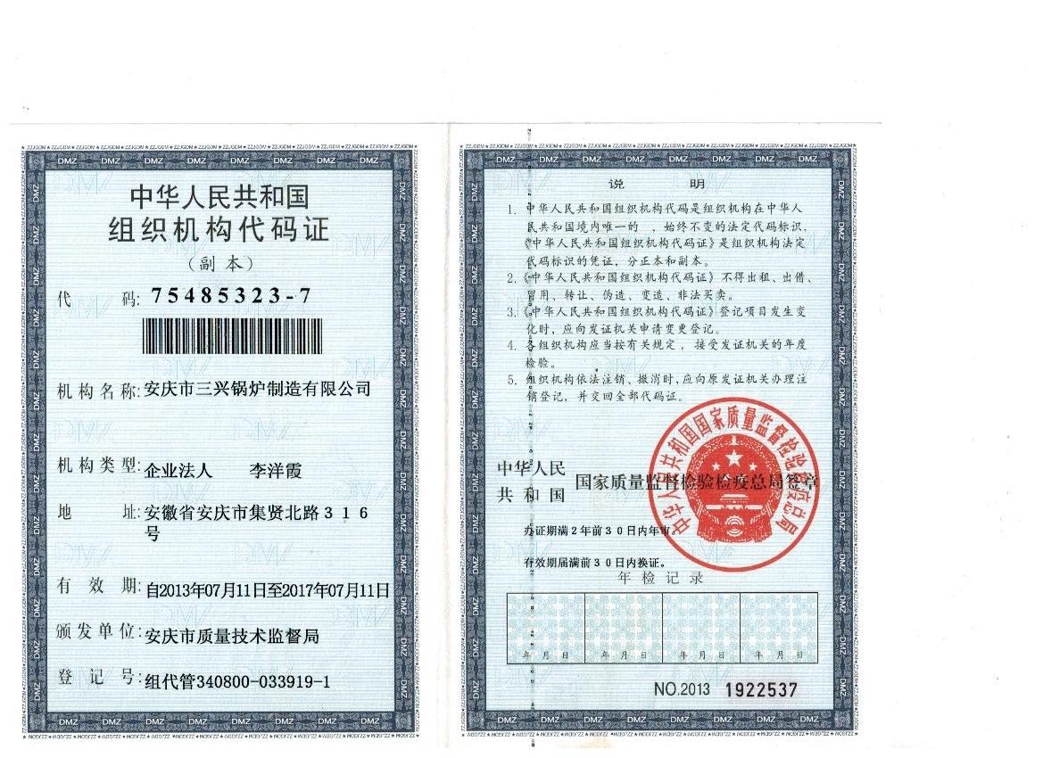 安徽安庆锅炉厂组织机构代码证