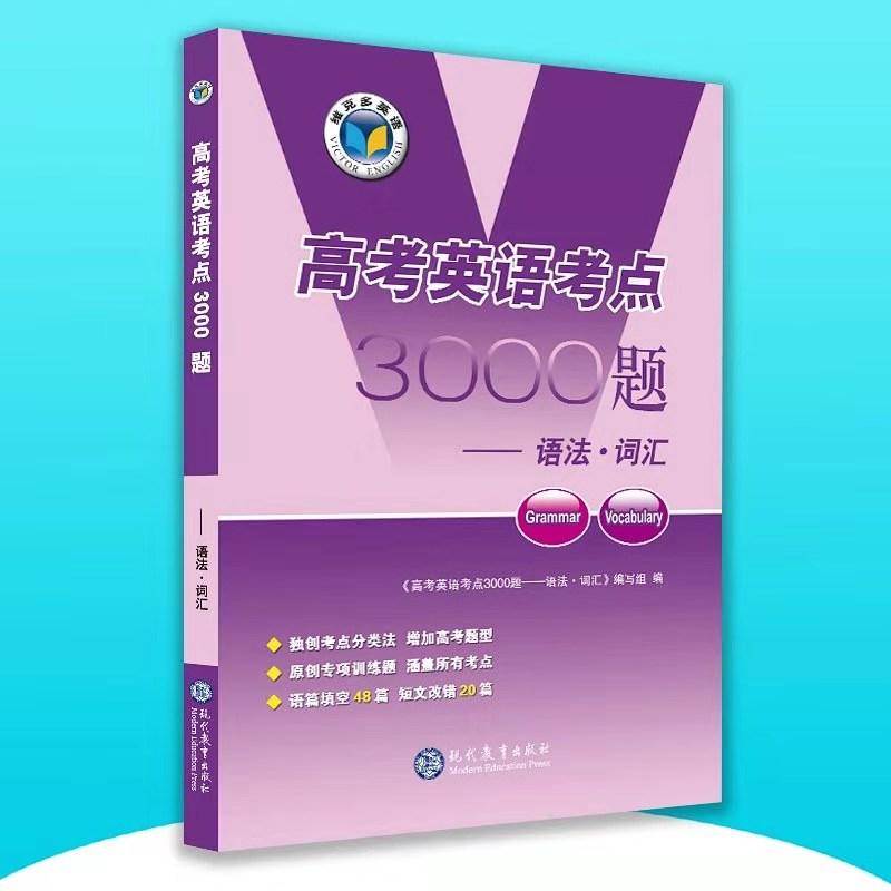 高考英语语法考点3000题