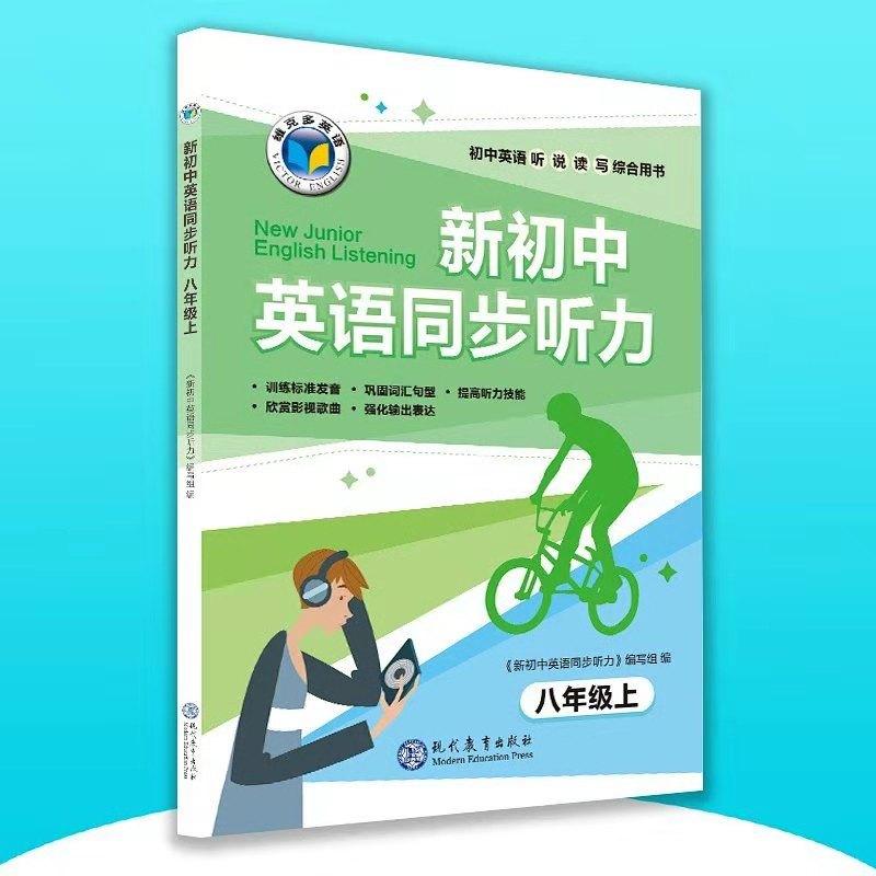 新初中英语同步听力    人教版      八年级 上册