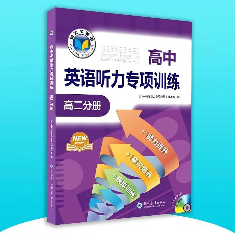 【19年最新版】高中英语听力专项训练  高二分册