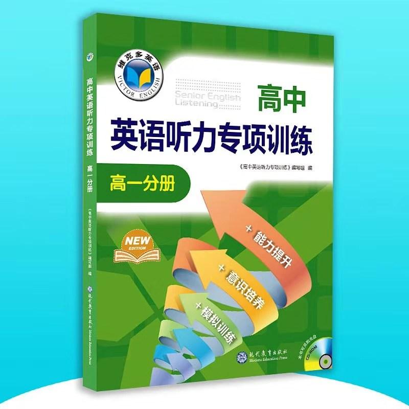 【19年最新版】高中英语听力专项训练  高一分册