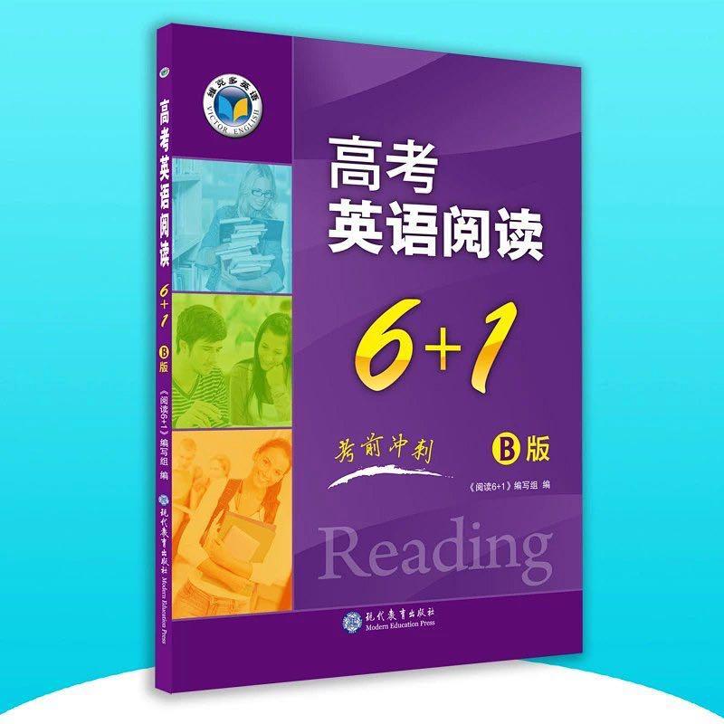 维克多英语  高考英语阅读6+1   B版