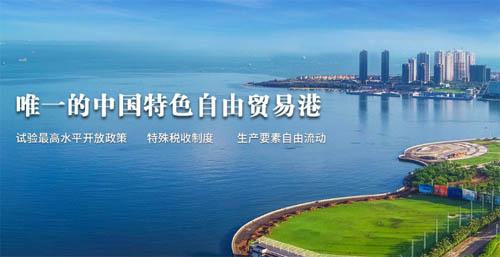 關于海南自由貿易港企業所得稅優惠政策的通知