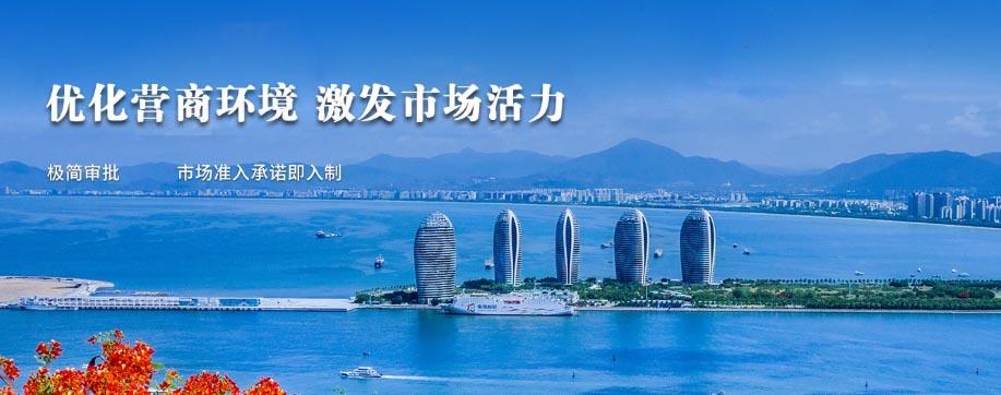 海南自由貿易港建設總體方案