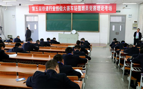石家庄铁路职业技工学校车站值班员笔试