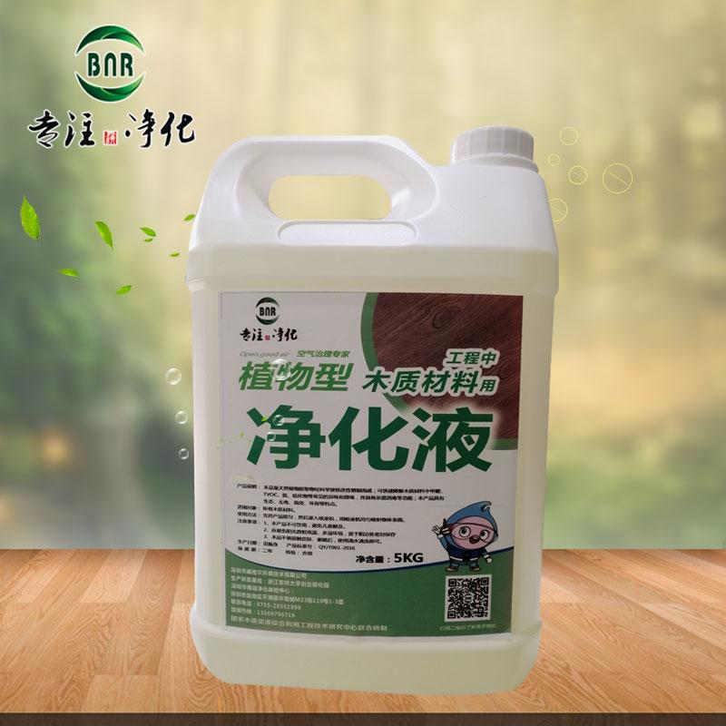 木质材料净化液