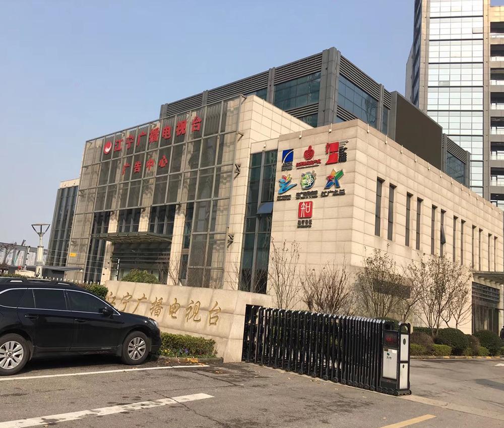 南京江寧廣播電視臺