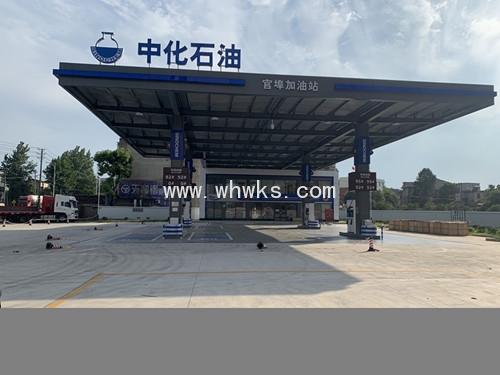 中化石油鹹甯官埠加油站