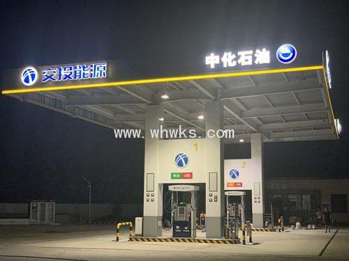 中化石油宜昌市岳宜高速枝城服务区加油站