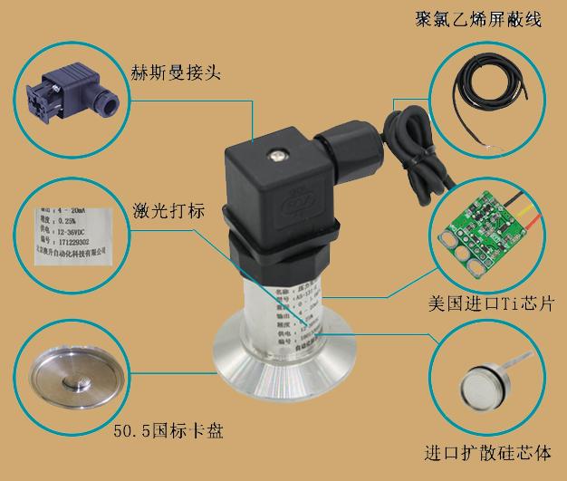 卫生型压力变送器细节展示图