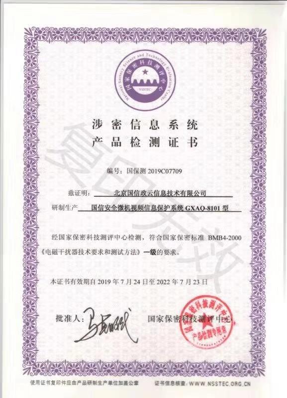 GXAQ-8101檢測證書