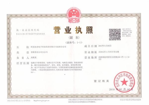 河北旭龍電子科技集團有限公司沈陽分公司