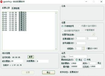 投票器软件2.1下载