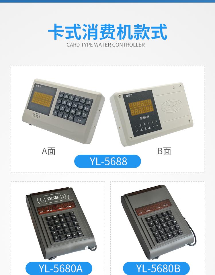 10-卡式消费机详情_02.jpg