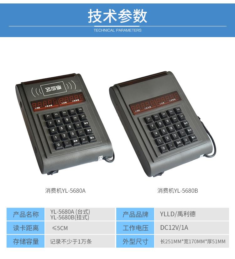 10-卡式消费机详情_05.jpg