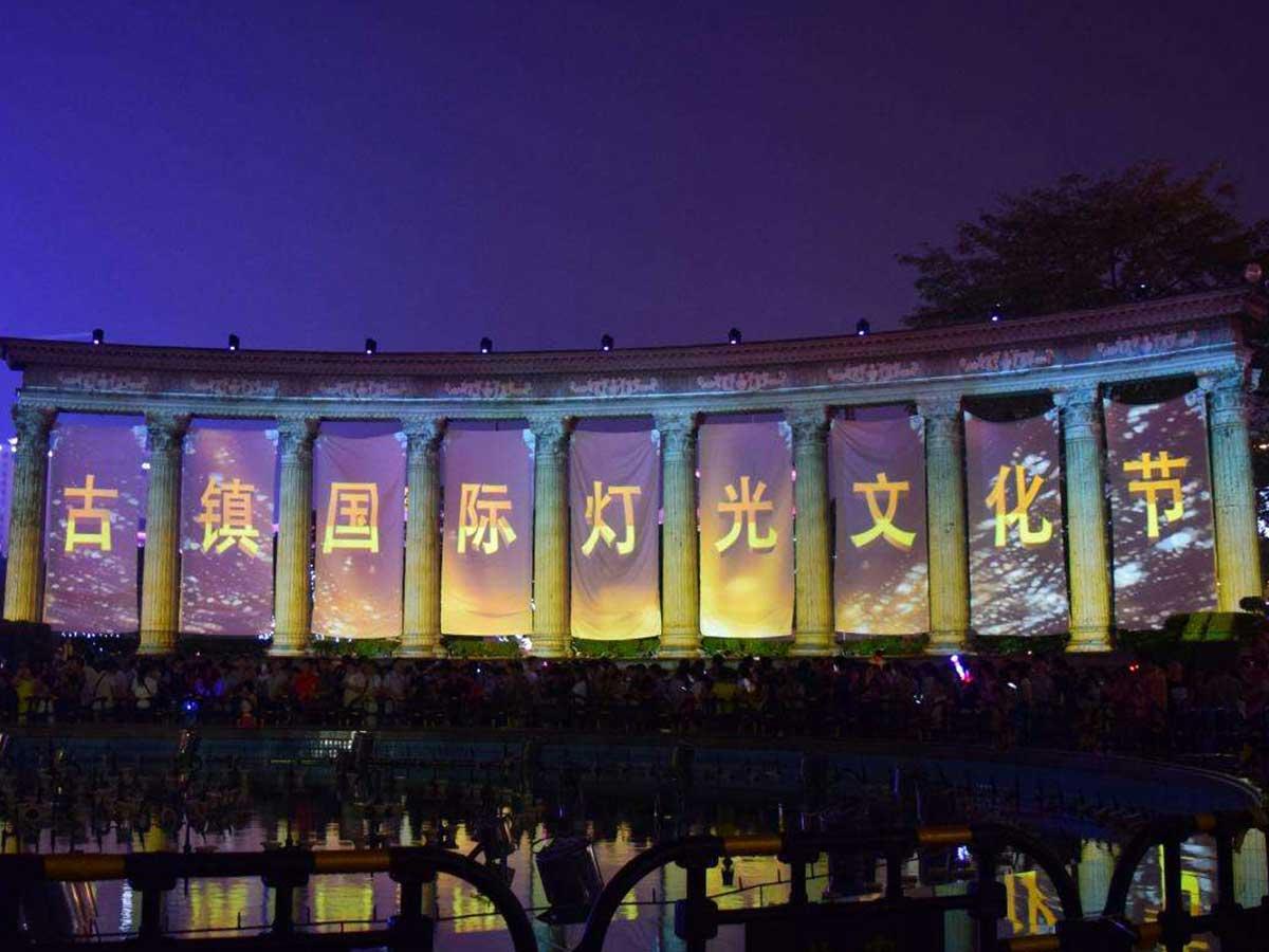 中山古镇国际灯光节