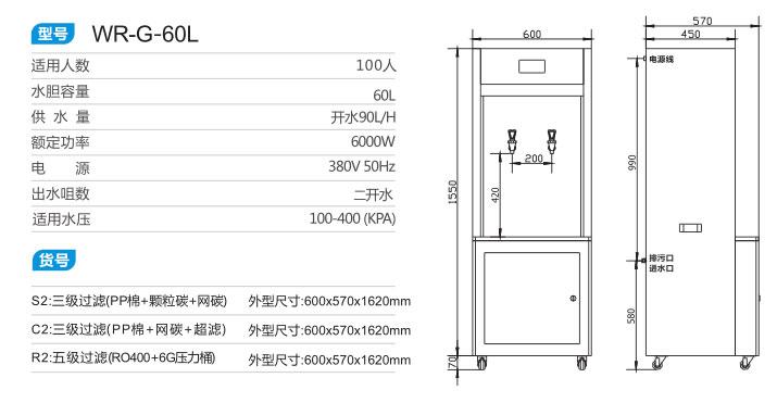 RO反滲透直飲機WR-G-60L1.jpg