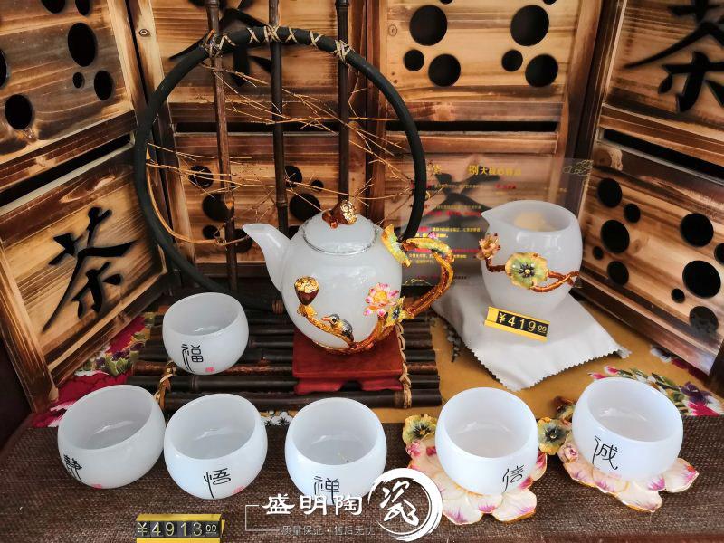珐琅彩玉瓷茶具套装