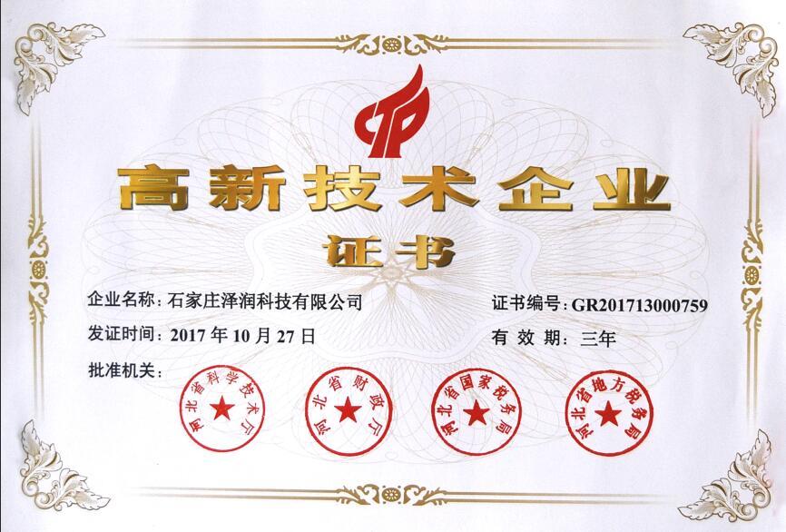 澤潤電源模塊廠家高新技術企業證書