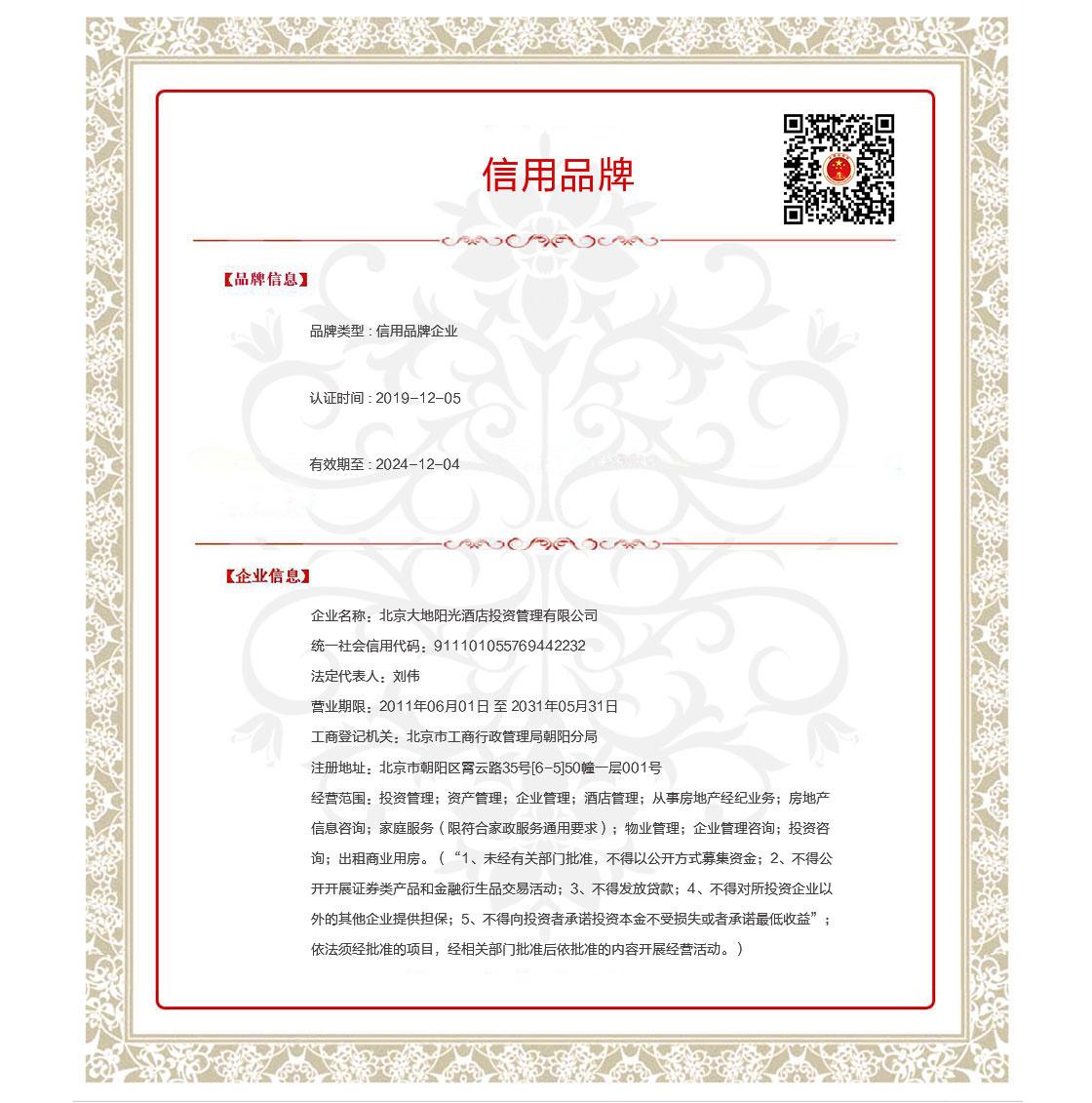 北京大地陽光酒店投資管理有限公司.jpg