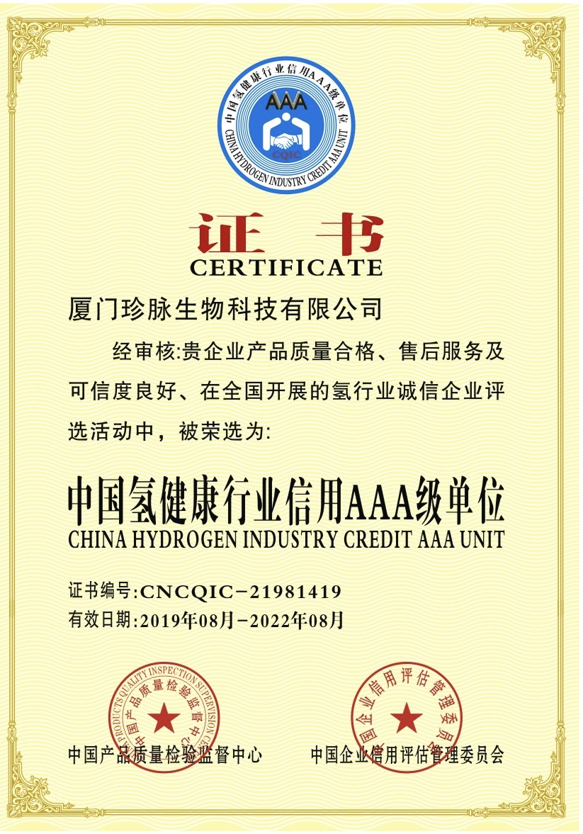 中国氢健康行业信用3A级单位