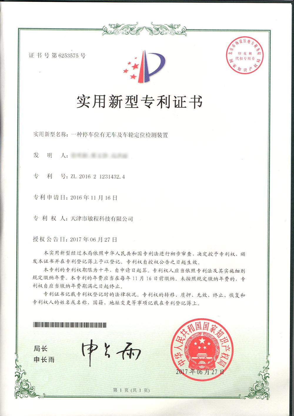 停车检车装置专利证书002