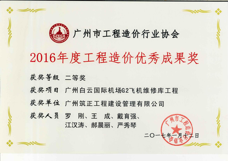 2016年度工程造價優秀成果獎