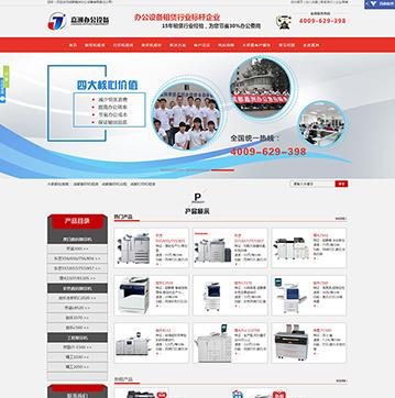 办公设备网站